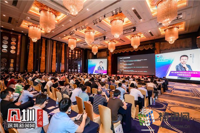 搭建跨界交流平台 第八届智慧城市建设高峰论坛在深圳举行