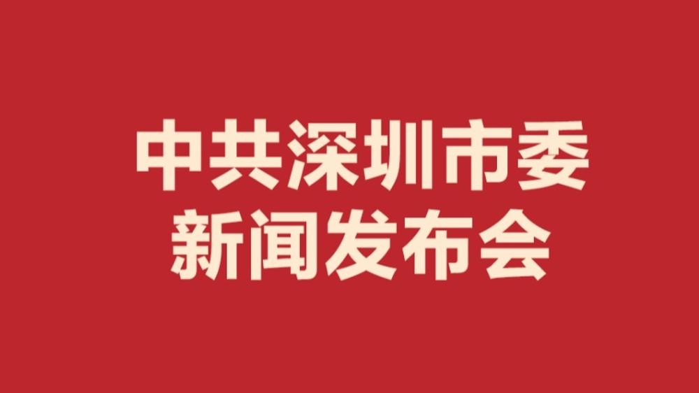 直播回顾|中共深圳市委新闻发布会