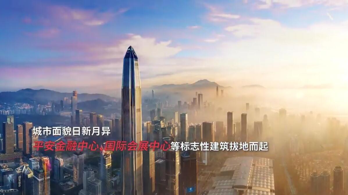 深圳:我们一同创造