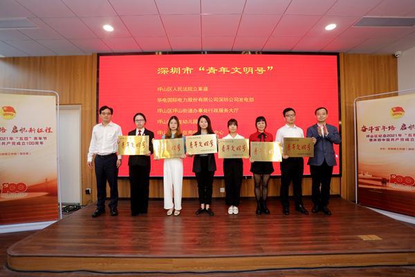 """坪山区举办纪念""""五四""""青年节暨庆祝中国共产党成立100周年分享会"""