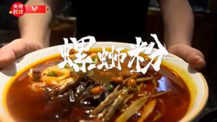 柳州螺蛳粉卖到20多个国家地区