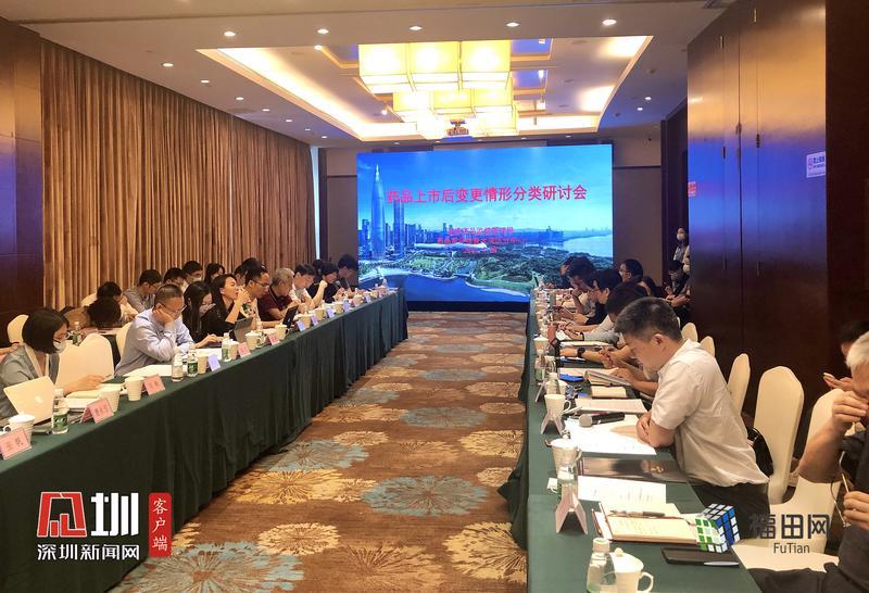 药品上市后变更管理办法!深圳召开研讨会促进医药产业高质量发展