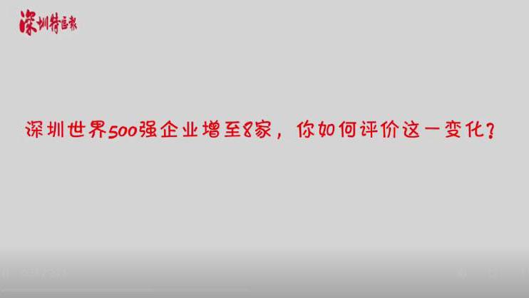 深圳世界500强企业增至8家,你如何评价这一变化?
