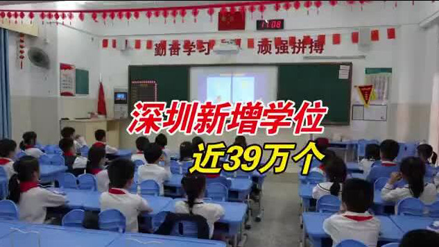 十三五以来深圳新增近39万个学位