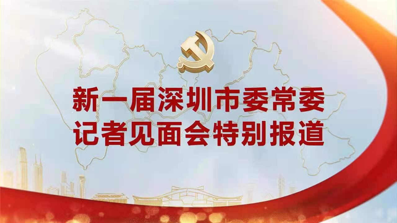 直播|新一届深圳市委常委记者见面会特别报道