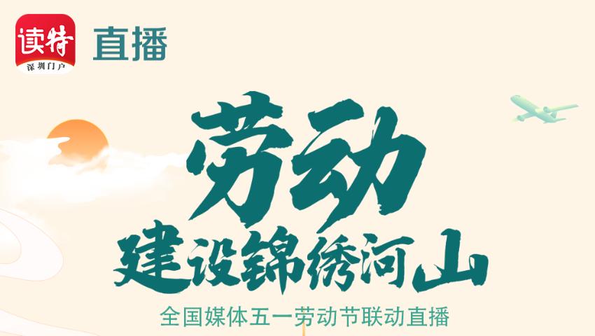 劳动建设锦绣河山——全国媒体联动五一劳动节大型直播