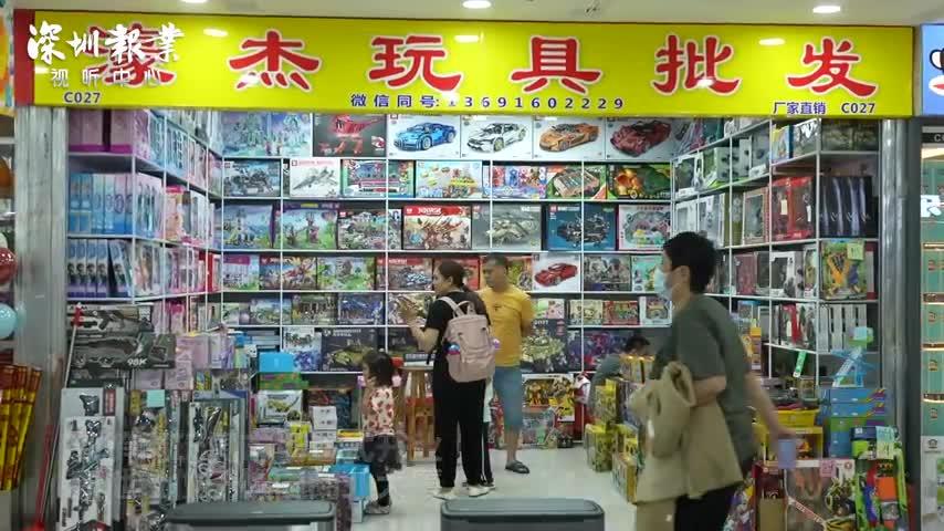 新笋岗文具玩具批发市场开业了!市民感慨:我的青春又回来了