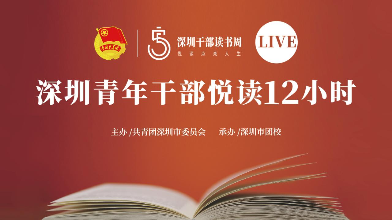直播预告 | 5月5日,深圳青年干部悦读12小时
