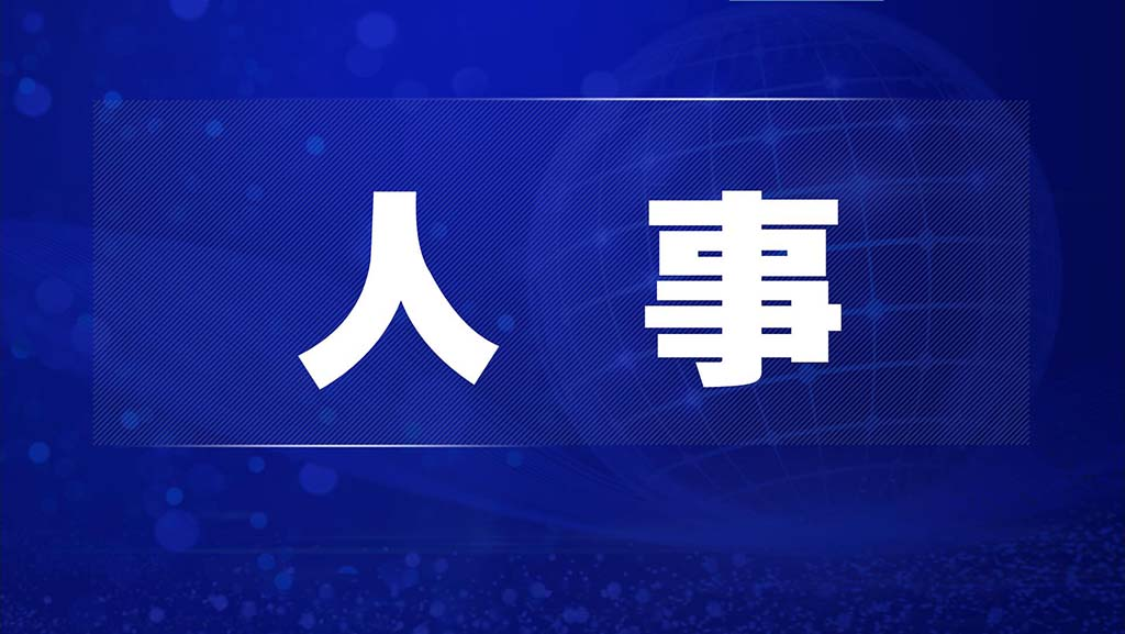 深圳市委常委黄敏、聂新平、张勇分工有调整