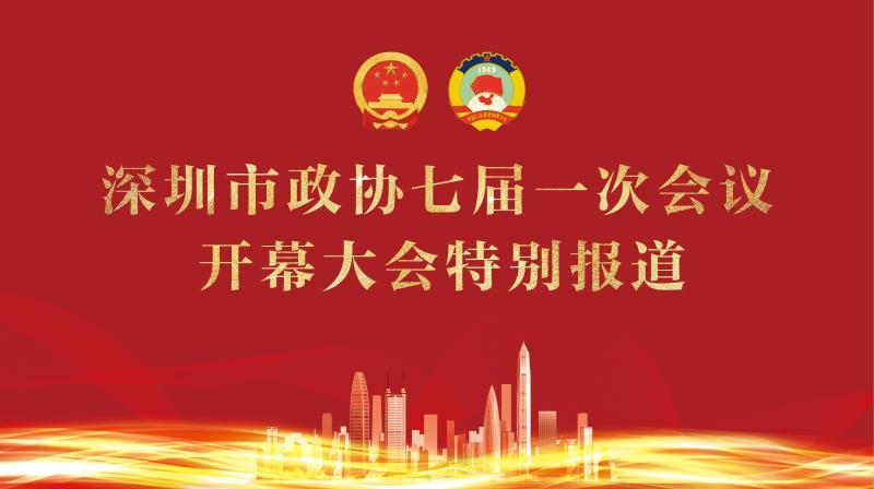 直播回顾 | 深圳市政协七届一次会议开幕大会