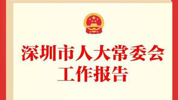 一图读懂|深圳市人大常委会工作报告