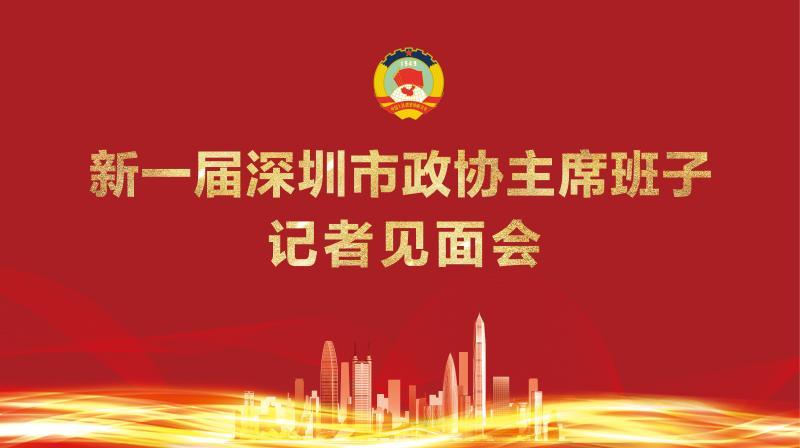 直播回顾 | 新一届深圳市政协主席班子记者会