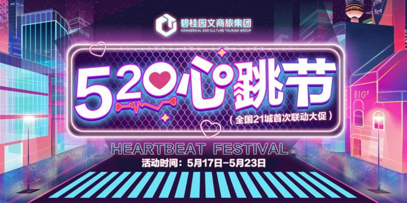"""融入数字化浪潮,玩转跨界生态 碧桂园文商旅""""520心跳节""""来袭"""