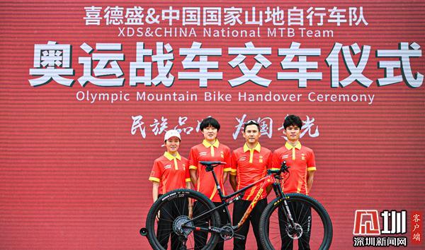 光明企业喜德盛将为中国国家山地自行车队打造奥运战车