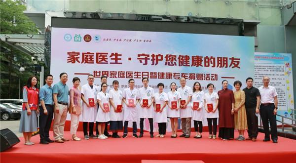 罗湖区十佳家庭医生团队获表彰