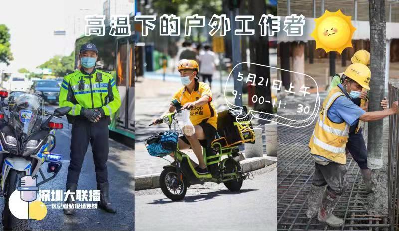 直播回顾|深圳大联播:高温下的户外工作者