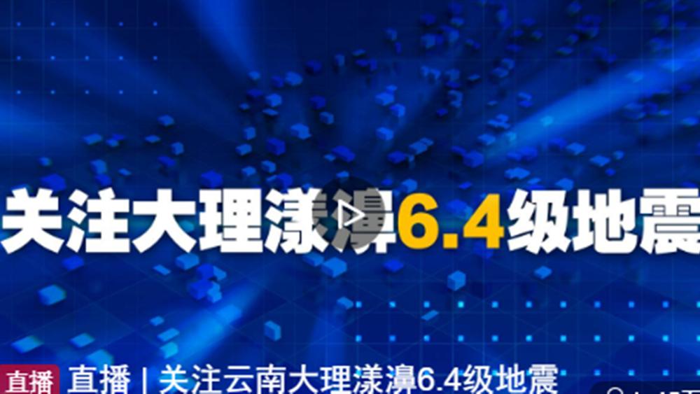 直播回顾|关注云南大理漾濞6.4级地震