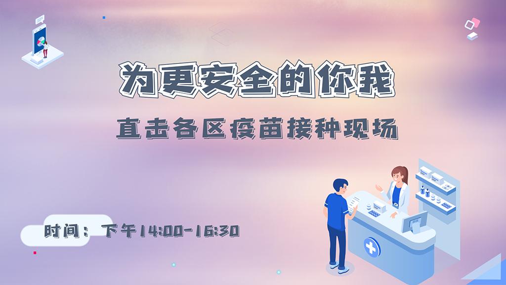 深圳大联播|直击各区疫苗接种现场