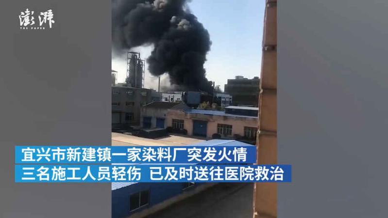 江苏宜兴一染料厂突发火情,3名工人受伤
