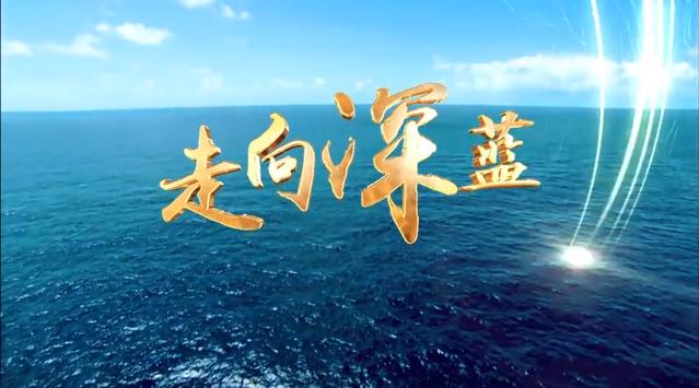 《走向深蓝》专题片 | 南海涌春潮:深圳海洋事业迈向高水平对外开放