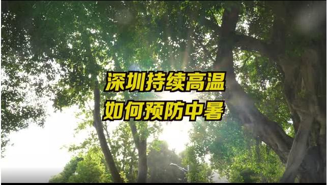 深圳正逐步进入中暑高发季,医生教你如何预防中暑