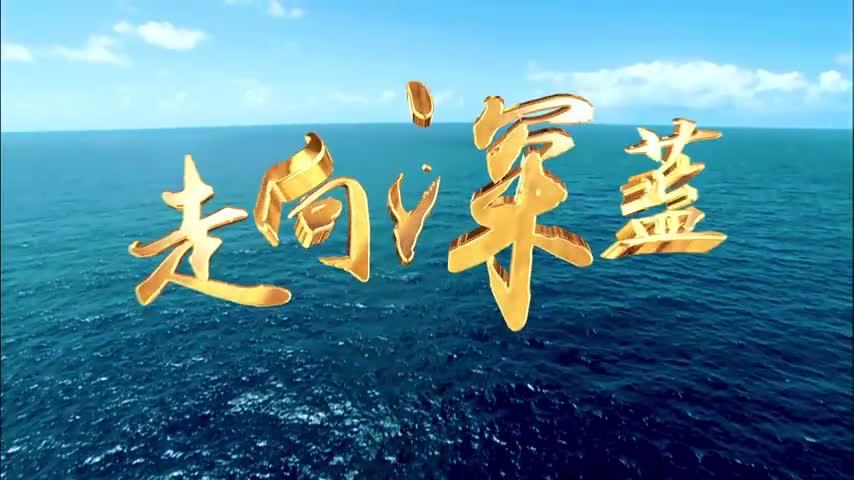 视频 |《走向深蓝》海洋专题片第一集