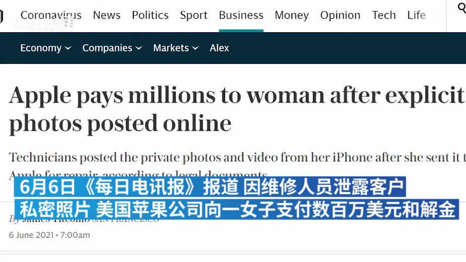 技术人员泄露客户私密照片,苹果公司赔款数百万美元