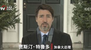"""特鲁多称安大略省汽车袭人事件为""""恐怖袭击"""""""