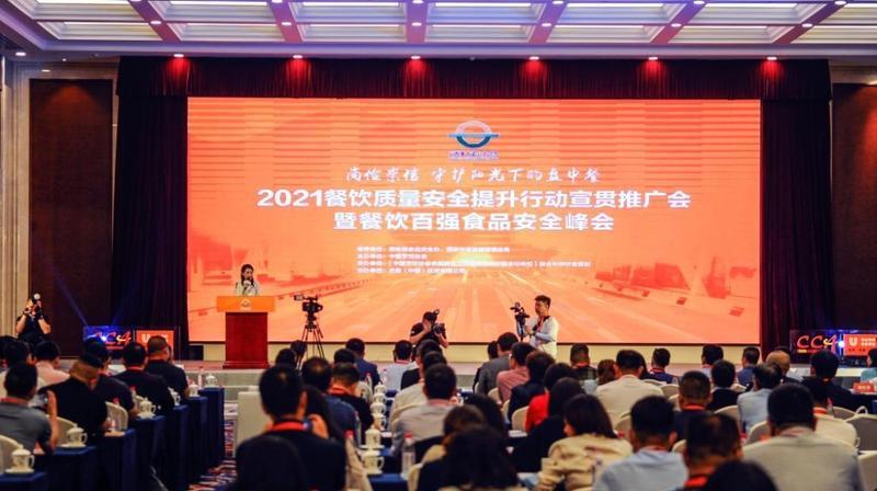 2021餐饮质量安全提升行动宣贯推广会在京举行