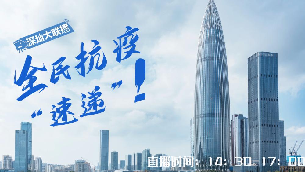 """深圳大联播:全民抗疫""""速递"""""""