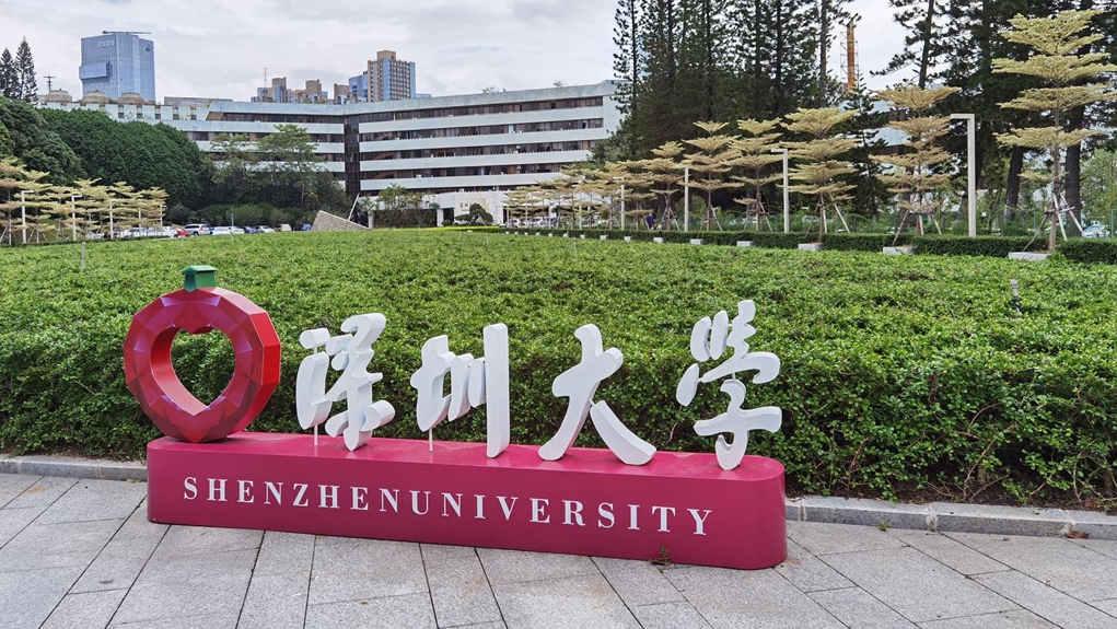 本科招生计划6950人 深圳大学招生模式今年有较大改革