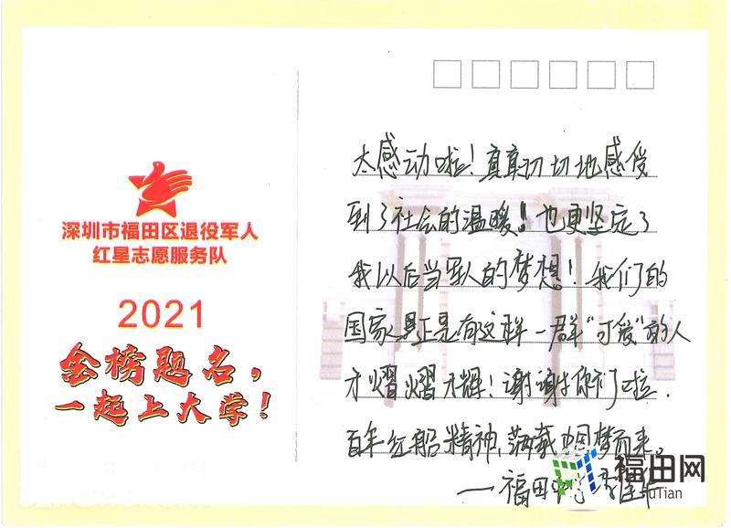 """暖心护航获考生点赞 福田红星志愿服务队展示满满""""圳""""能量"""