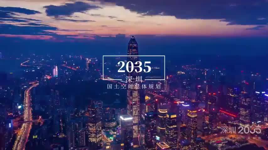 遇见未来 预见2035|规划公示宣传片温暖上映