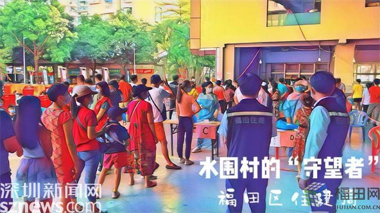 助力疫情防控 福田区住房和建设局党员干部奋战抗疫一线