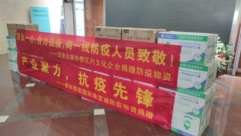 宝安文体协携区内9家文化企业捐赠500余箱物资