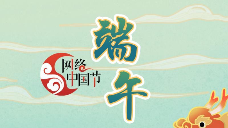 网络中国节——端午