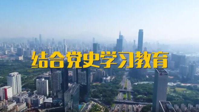深圳市党史学习教育红色旅游线路发布