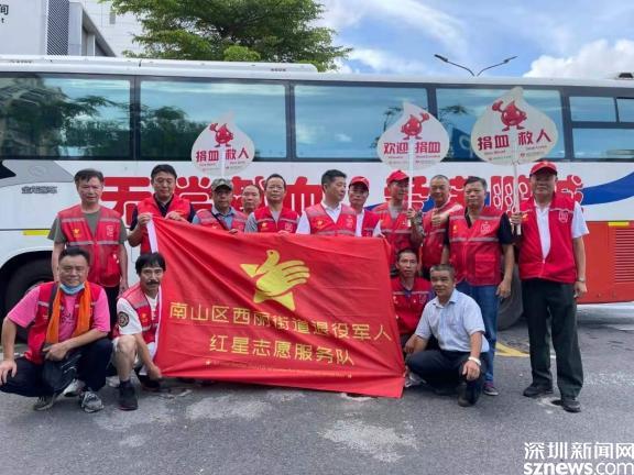 """南山区西丽街道退役军人红星志愿服务队开展""""无偿献血,奉献爱心""""活动"""