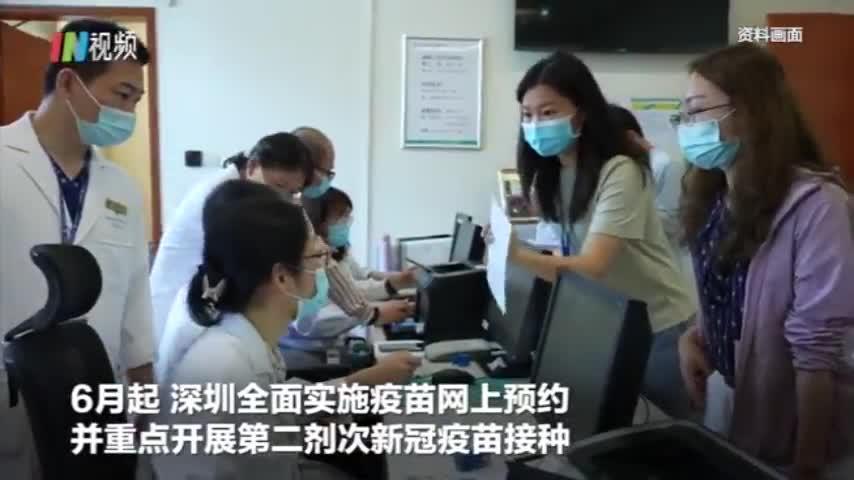 深圳市民:网上预约新冠病毒疫苗超方便,10分钟就能打完