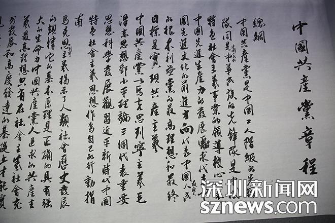 IN视频|盐田书法家历时半年创作党章百米长卷 赤诚之心歌颂党
