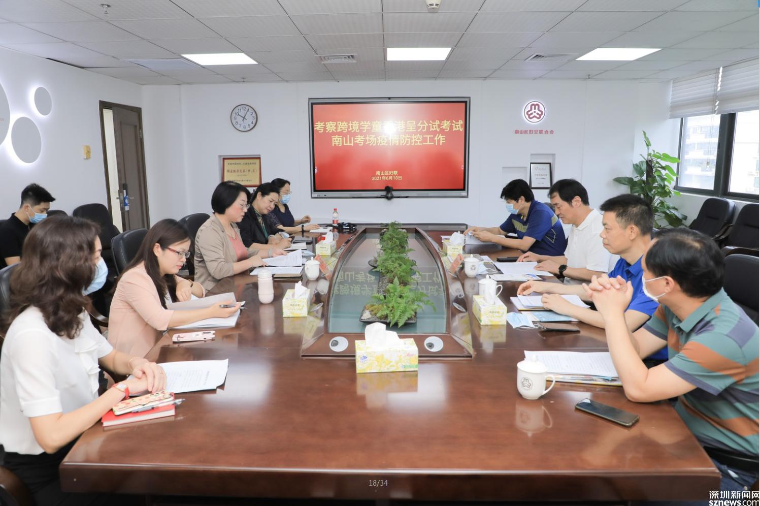 南山区领导考察跨境学童香港呈分试考试南山考场疫情防控工作 确保考试安全有序进行