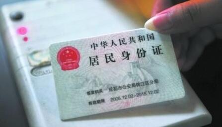 深圳一女子在疫苗接种点使用假身份证被行政拘留