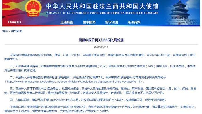 中使馆提醒关注法国入境新规:如无必要,避免旅行