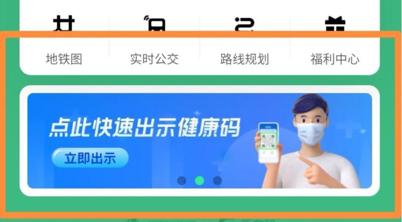 深新早点丨点两下,健康码出来!微信、深圳通乘车码新增健康码跳转功能