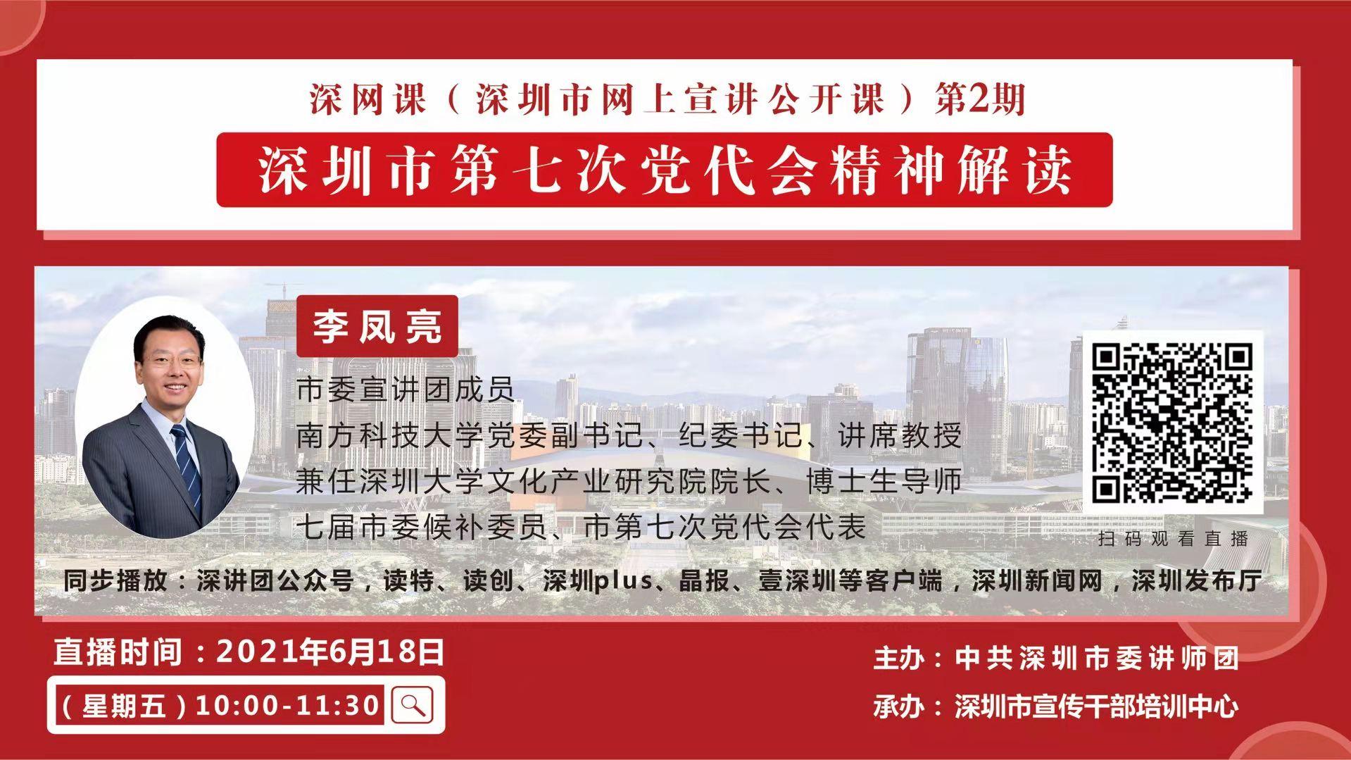 直播回顾 深网课第2期:深圳市第七次党代会精神解读