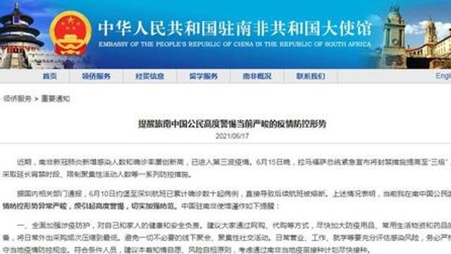 驻南非使馆提醒旅南中国公民警惕当前疫情防控形势
