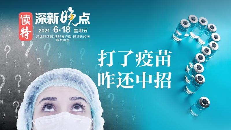 读特深新晚点丨打了疫苗 咋还中招(2021年6月18日)