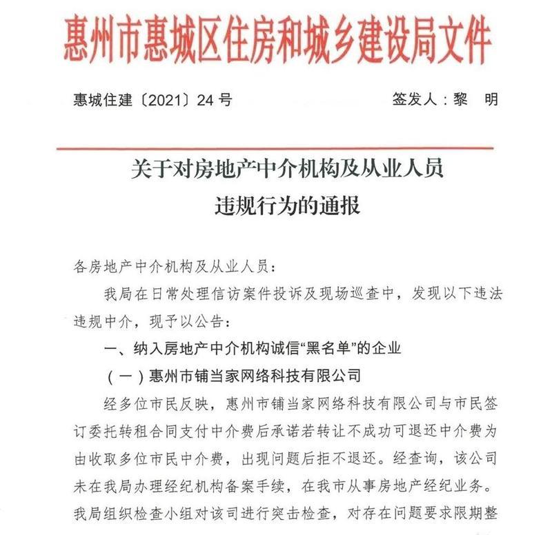 惠州新一轮中介违法行为通报!家顺地产卖限售房遭信用扣分