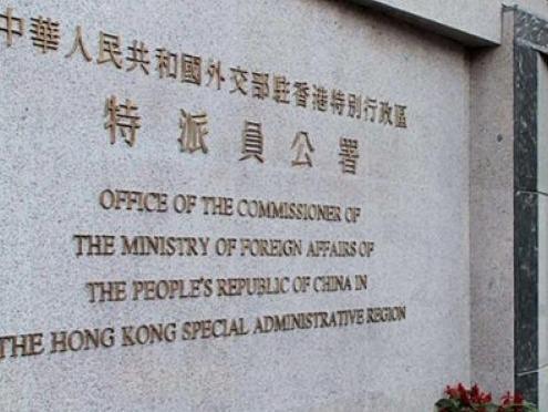 外交部驻港公署正告外部干预势力:立即收回黑手!
