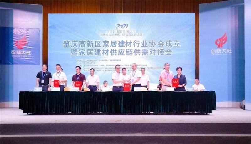 肇庆高新区家居建材行业协会成立,现场对接项目3个